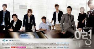 drama korea ghost aka phantom