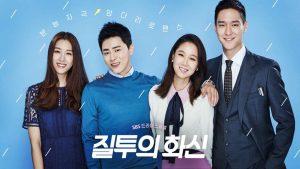 jealously incarnate drama korea