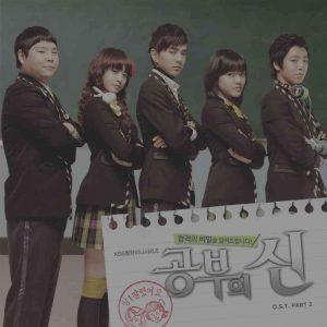 god of study, drama korea