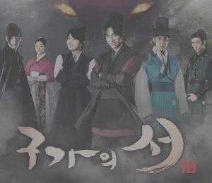 Gu Family Book - drama korea
