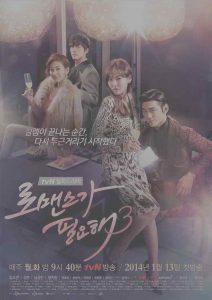 drama korea i need romance 3