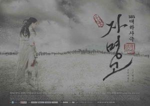 princess ja myung go - drama korea