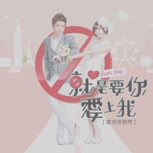 drama taiwan just you