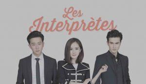 les interpretes -drama china