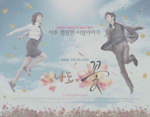 drama korea me too,flower